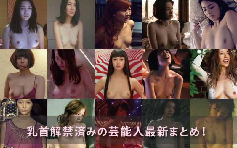 乳首を解禁している芸能人まとめ一覧
