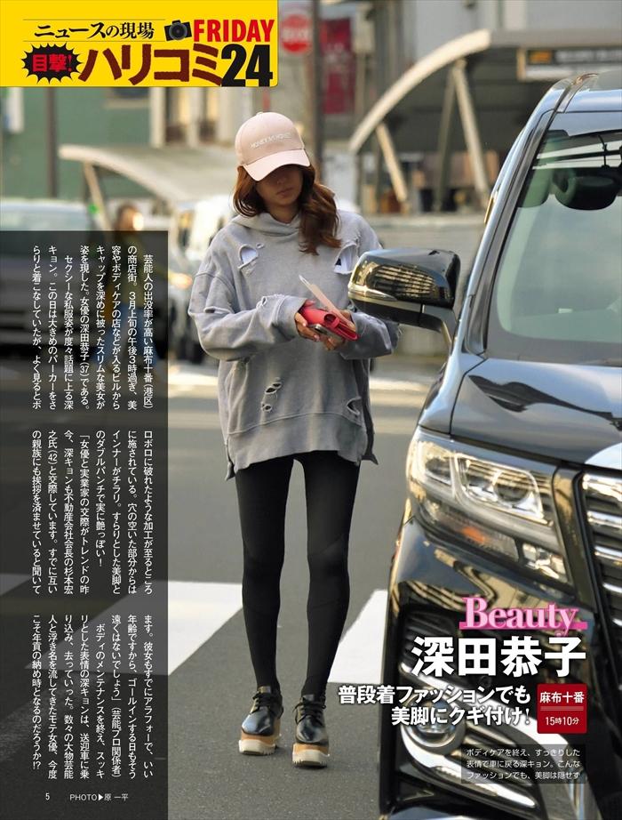 深田恭子のダサい私服