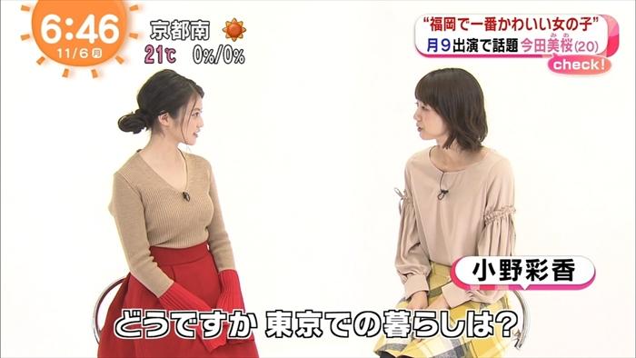 今田美桜のお宝エロキャプ