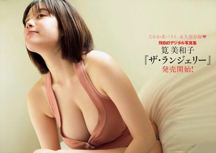 筧美和子のエロ画像