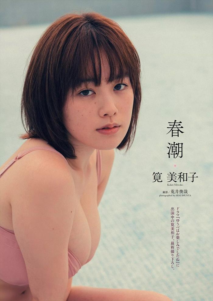 筧美和子の写真集水着姿エロ画像