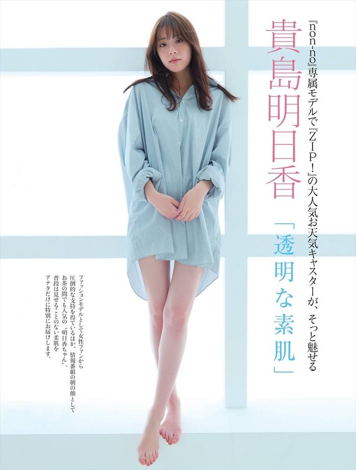 貴島明日香の写真集エロ画像