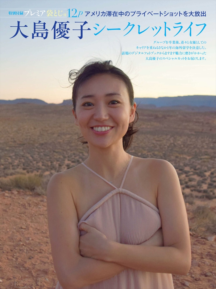 大島優子のエロ画像