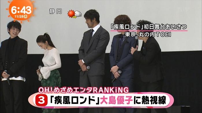 大島優子の透けブラエロ画像